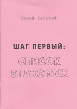 Игорь Сидоров Шаг Первый Список Знакомых Читать