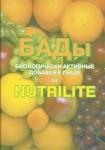 """""""БАДы цветной справочник"""" Nutrilite"""