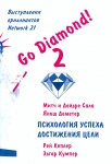 """GO diamond 2"""